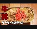 ダイソーメスティンで牛丼 自動炊飯 自炊料理