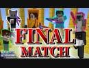 【Minecraft】Final Match!勝利は誰の手に!?【PABG】