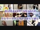 「ROMANTIC SHAKER」をテレワークアンサンブルしてみた【315プロ演奏企画】