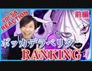 【ボッカデラベリタ再生回数ランキング】リアクション・解説【Bocca de la Berita-Ranking】前編