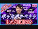 【ボッカデラベリタ再生回数ランキング】リアクション・解説【Bocca de la Berita-Ranking】後編