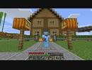 町づくりクラフト【Minecraft】 #5.5