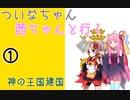 【EU4】 ついなちゃんと茜ちゃんと行く神の王国建国 01 【VOICEROID実況】