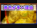 【ゆっくり解説】燃やせるゴミのゴミ袋の色に黄色が多い理由【今日の豆知識】