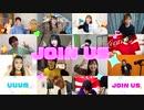 JOIN USを社員MC皆で歌ってみた!