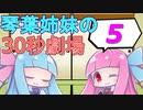 【VOICEROID】琴葉姉妹の毎日30秒劇場 5日目【話題欲しい】