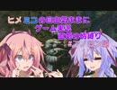 ヒメミコの自由気ままに柄縛りダークソウルリマスター実況プレイ6【鳴花ヒメ・ミコト】