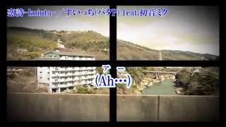 【ニコカラ】恋詩-koiuta-(キー-1)【on vocal】