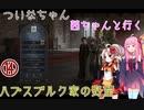 【CK3】 ついなちゃん・茜ちゃんと行くハプスブルク家の野望 14 【VOICEROID実況】