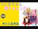 【EU4】 ついなちゃんと茜ちゃんと行く神の王国建国 02 【VOICEROID実況】