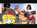 コヨーテ☆.formant