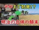 【明治の合併】テロまで起きてしまった…島根と鳥取の合併の顛末に迫ってみる!