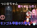 【CK3】 ついなちゃん・茜ちゃんと行くモンゴル帝国の大侵攻 01 【VOICEROID実況】