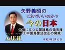 「危機に立つ尖閣諸島の領有権①中国海警法改正の脅威」矢野義昭 AJER2021.2.12(1)
