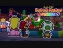 ☁ 紙と折り紙との戦い『ペーパーマリオ オリガミキング』実況プレイ Part53 終