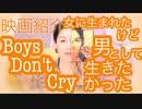 【LGBTトランスジェンダー】FTMの実話映画「ボーイズ・ドント・クライ」の紹介!ネタバレ注意!元男子が元女子映画を号泣紹介!️