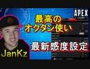 【Apex解説】オクタン大好き「JanKz」の感度設定紹介【PS4/Switch/エイペックス/アデルゲームズ/AdeleGames】