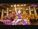 【デレステMV】帰ってきた!今井加奈ちゃんを応援し隊 23日目【イリュージョニスタ!】