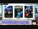 【リアルな宇宙映画TOP5!!】5位:オデッセイ、4位:アポロ13【宇宙開発を学べる映画ランキング】