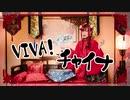 《よなYona》Viva! チャイナ 踊ってみた【*旧正月*】