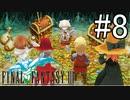 今更始めるファイナルファンタジーIIIリメイク版【ゲーム実況プレイ】#8