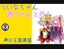 【EU4】 ついなちゃんと茜ちゃんと行く神の王国建国 03 【VOICEROID実況】