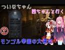 【CK3】 ついなちゃん・茜ちゃんと行くモンゴル帝国の大侵攻 02 【VOICEROID実況】