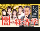 【DHC】2021/2/12(金) 闇の経済学【渋谷オルガン坂生徒会】