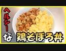 鶏むね肉のミンチでとってもヘルシーな3色そぼろ丼の作り方