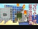 ガスト式原木製造機の紹介と作り方【マイクラゆっくり実況】