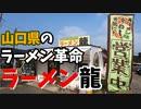 山口県のラーメン革命 ラーメン龍【21/02/07犬連れ夫婦旅】