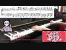 Mao (マオ) / まふまふ×かいりきベア [ピアノ弾いてみた]