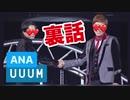 ANA、UUUM加入ヤベマホト×設xキン握メの裏側&裏話!【ANAU-FES.2008】