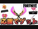 """【牛さんGAMES】オススメクリエイターを応援してスプレーやラップをゲット!""""ハートワイルド""""【Fortnite】【フォートナイト】"""