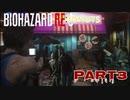 【20年前ぶりに】バイオハザードRE:3体験版で遊んでみた Part3/1-3