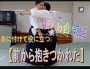 【前から抱きつかれる】「初心者にオススメ❣」Aikido合気道護身術