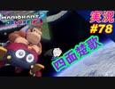 part78 【 四面楚歌 】「マリオカート8DX」 ちゃまっと【実況】  マリカー