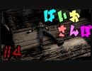 【ゆるーく縛り実況】ばいおさんぽ  Part4【バイオハザード4】
