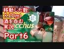 【上級者向け】移動したぶん×10ml酒を呑む桃鉄飲酒実況 part6