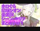 【 #ホロぐら 切り抜き】シオンちゃん全まとめその1【 #紫咲シオン / #コレクシオン 】