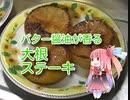 茜のものぐさクッキング ~バター醤油が香る 大根ステーキ~