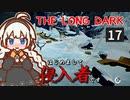 【The Long Dark】はじめまして侵入者です Part17【VOICEROID実況】