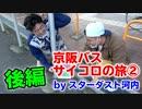 【スターダスト河内】京阪バスサイコロの旅②後編