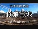 【忙しい人向け】横須賀線5倍速車窓 横浜駅→東京駅