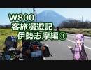【VOICEROID車載】W800客旅漫遊記 伊勢志摩編③【ゆっくり車載】