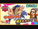 【ポケモン剣盾】英雄とライバルと剣と盾 part21【きゃらバン@たかし】