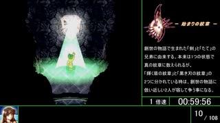 幻想水滸伝Ⅱ 108星ベストED RTA 7時間29分15秒 part 2/15