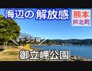 【熊本 葦北】御立岬公園キャンプ場(芦北町・温泉有)を紹介