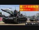 東アジア紛争90 第二次朝鮮戦争 第7話 朝鮮半島の紛争に日本国も参戦。