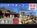 【熊本 球磨】通天の湯・キャンプ場(錦町・温泉有)を紹介